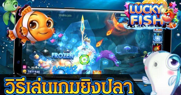 Lucky Fish สอนวิธีเล่นเกมยิงปลาบนมือถือ